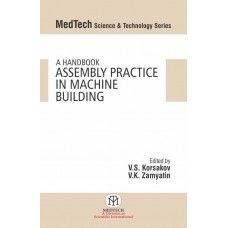 Assembly Practice in Machine Building A Handbook (MedTech Science & Technology Series)